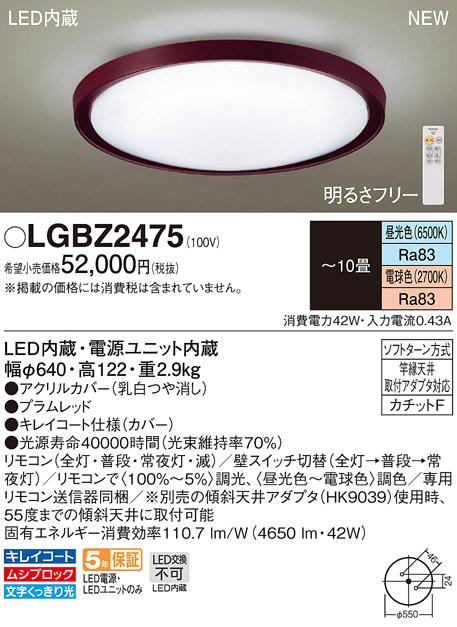 パナソニック天井直付型 LED(昼光色・電球色) シーリングライトリモコン調光・リモコン調色 ~10畳シンプル シック モダン プラムレッドLGBZ2475