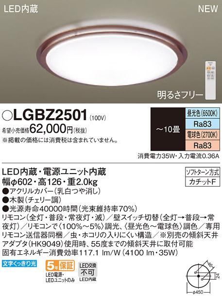 パナソニック天井直付型 LED(昼光色・電球色) シーリングライトリモコン調光・リモコン調色 ~10畳LGBZ2501ナチュラル・シンプル
