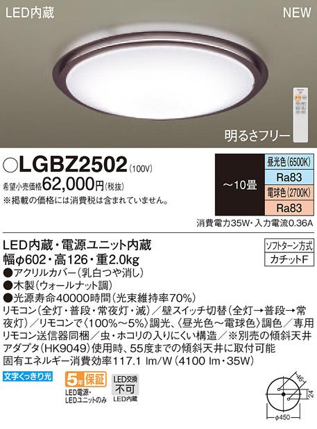 パナソニック天井直付型 LED(昼光色・電球色) シーリングライトリモコン調光・リモコン調色 ~10畳LGBZ2502ナチュラル・シンプル