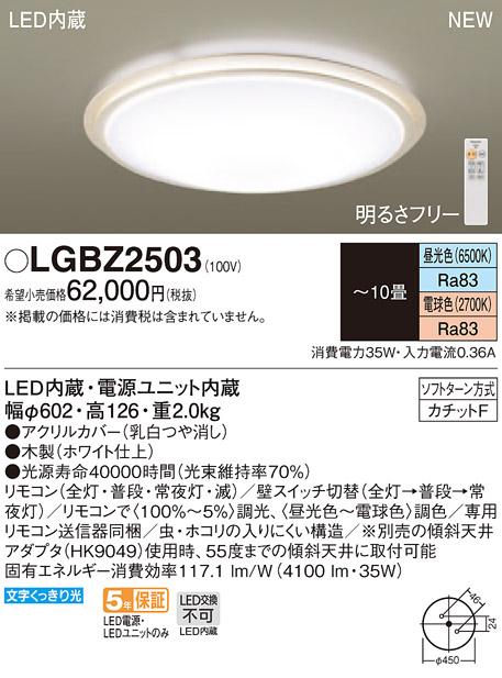 パナソニック天井直付型 LED(昼光色・電球色)シーリングライトリモコン調光・リモコン調色 ~10畳LGBZ2503ナチュラル・シンプル・スタイリッシュ