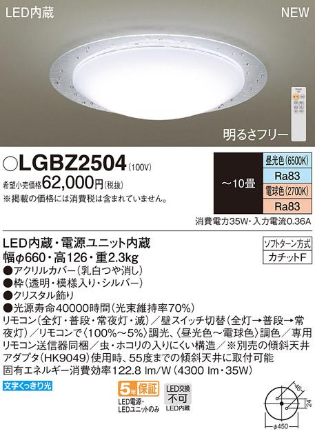 パナソニック天井直付型 LED(昼光色・電球色) シーリングライトリモコン調光・リモコン調色 ~10畳LGBZ2504エレガント フェミニン