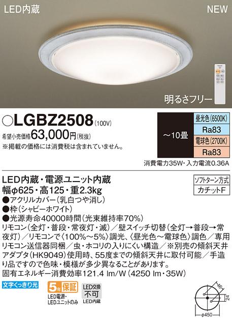 パナソニック天井直付型 LED(昼光色・電球色)シーリングライトリモコン調光・リモコン調色 ~10畳LGBZ2508