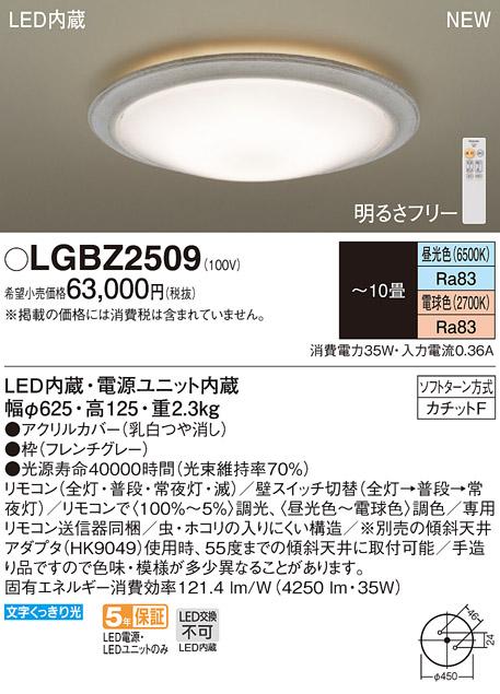 パナソニック天井直付型 LED(昼光色・電球色)シーリングライトリモコン調光・リモコン調色 ~10畳LGBZ2509