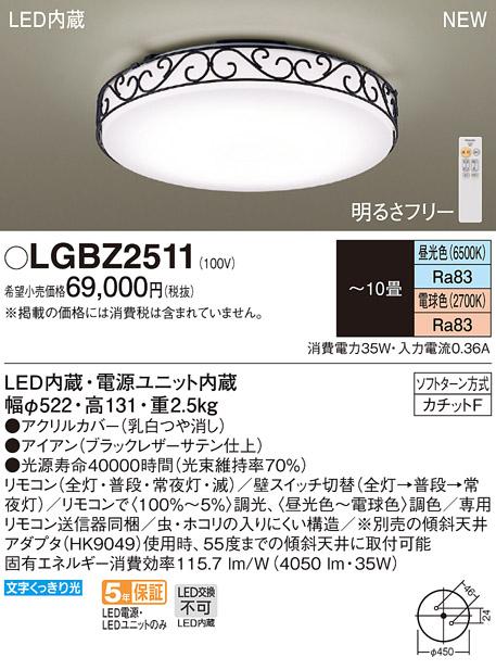 パナソニック天井直付型 LED(昼光色・電球色)シーリングライトリモコン調光・リモコン調色 ~10畳LGBZ2511