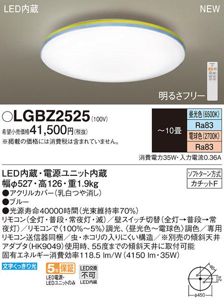 パナソニック天井直付型 LED(昼光色・電球色) シーリングライト リモコン調光・リモコン調色 ~10畳カジュアル ポップ キッズ 子供部屋LGBZ2525