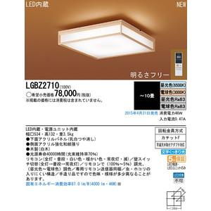 パナソニック天井直付型LED(昼光色・電球色)シーリングライトリモコン調光・リモコン調色 ~10畳LGBZ2710