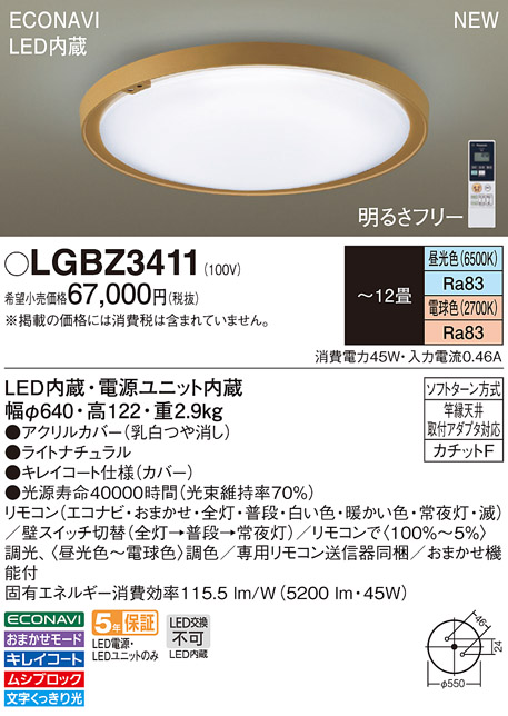 パナソニック天井直付型 LED(昼光色・電球色)シーリングライト リモコン調光・リモコン調色~12畳 ライトナチュラルLGBZ3411