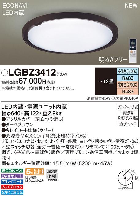 パナソニック天井直付型 LED(昼光色・電球色)シーリングライト リモコン調光・リモコン調色~12畳 ダークブラウンLGBZ3412