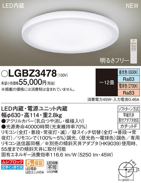 パナソニック天井直付型 LED(昼光色・電球色) シーリングライトリモコン調光・リモコン調色 ~12畳シンプル ホワイト 白LGBZ3478