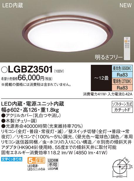 パナソニック天井直付型 LED(昼光色・電球色) シーリングライトリモコン調光・リモコン調色 ~12畳LGBZ3501ナチュラル・シンプル