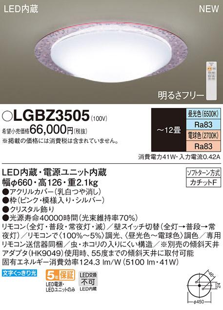 パナソニック天井直付型 LED(昼光色・電球色) シーリングライトリモコン調光・リモコン調色 ~12畳LGBZ3505エレガント フェミニン ピンク