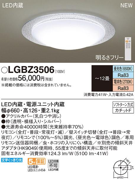 パナソニック天井直付型 LED(昼光色・電球色) シーリングライトリモコン調光・リモコン調色 ~12畳LGBZ3506エレガント モダン