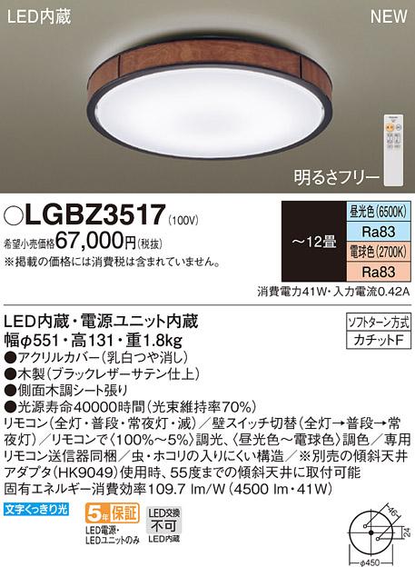 パナソニック天井直付型 LED(昼光色・電球色) シーリングライトリモコン調光・リモコン調色 ~12畳LGBZ3517ナチュラル・シンプル