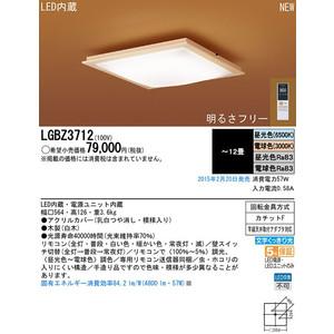 パナソニック天井直付型LED(昼光色・電球色)シーリングライトリモコン調光・リモコン調色 ~12畳LGBZ3712