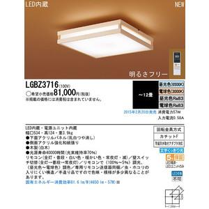 パナソニック天天井直付型LED(昼光色・電球色)シーリングライトリモコン調光・リモコン調色 ~12畳LGBZ3716