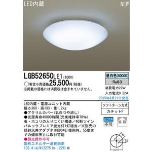 パナソニック天井直付型 LED(昼白色)シーリングライト40形ツインパルックプレミア蛍光灯1灯相当・拡散タイプLGB52650LE1