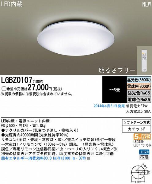 パナソニック LEDシーリングライト昼光色・電球色 天井直付型リモコン調光・リモコン調色 ~6畳LGBZ0107