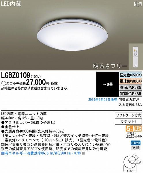 パナソニック LEDシーリングライト昼光色・電球色 天井直付型リモコン調光・リモコン調色 ~6畳LGBZ0109