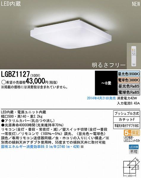 パナソニック LEDシーリングライト昼光色・電球色 天井直付型リモコン調光・リモコン調色~8畳LGBZ1127