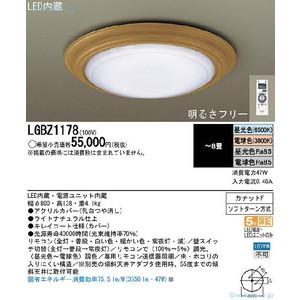 パナソニック LEDシーリングライト昼光色・電球色 天井直付型リモコン調光・リモコン調色 ~8畳LGBZ1178