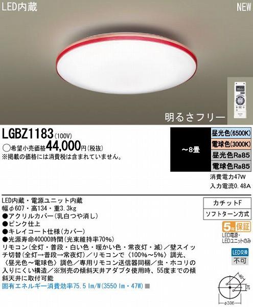 パナソニック LEDシーリングライト昼光色・電球色 天井直付型リモコン調光・リモコン調色 ~8畳LGBZ1183