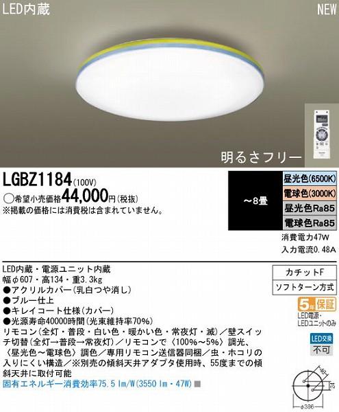 パナソニック LEDシーリングライト昼光色・電球色 天井直付型リモコン調光・リモコン調色 ~8畳LGBZ1184