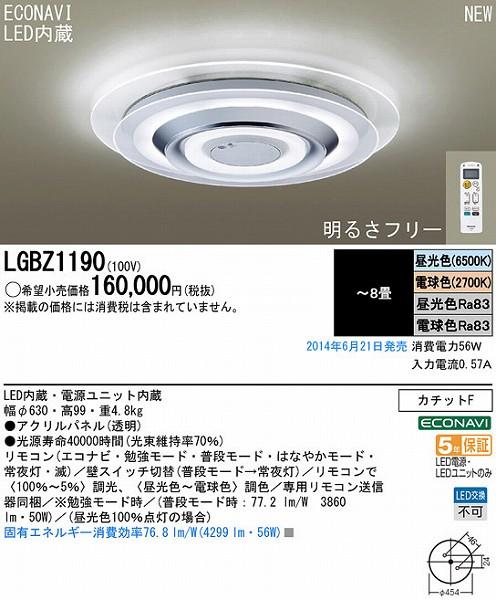 パナソニック LEDシーリングライト昼光色・電球色 天井直付型リモコン調光・リモコン調色 ~8畳LGBZ1190