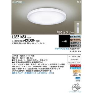 パナソニック LEDシーリングライト昼光色・電球色 天井直付型リモコン調光・リモコン調色 ~8畳LGBZ1454