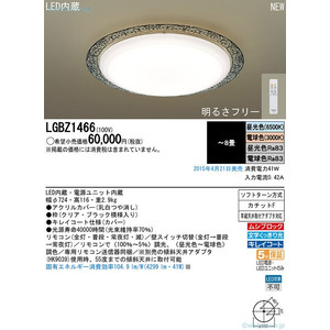 パナソニック LEDシーリングライト昼光色・電球色 天井直付型リモコン調光・リモコン調色 ~8畳LGBZ1466