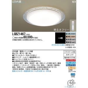 パナソニック LEDシーリングライト昼光色・電球色 天井直付型リモコン調光・リモコン調色 ~8畳LGBZ1467