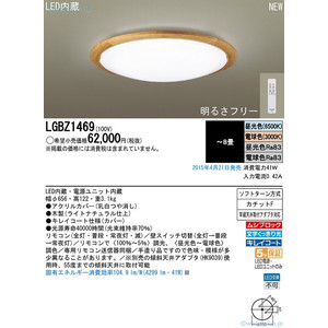 パナソニック LEDシーリングライト昼光色・電球色 天井直付型リモコン調光・リモコン調色 ~8畳LGBZ1469