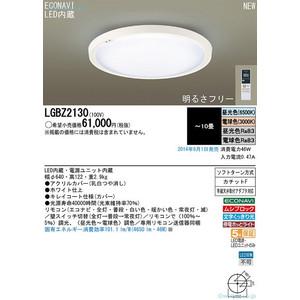 パナソニック LEDシーリングライト昼光色・電球色 天井直付型リモコン調光・リモコン調色 センサ・停電ホッとライト/~10畳LGBZ2130
