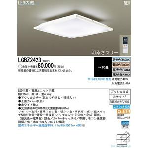 パナソニック LEDシーリングライト昼光色・電球色 天井直付型リモコン調光・リモコン調色 ~10畳LGBZ2423