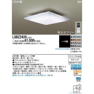 パナソニック LEDシーリングライト昼光色・電球色 天井直付型リモコン調光・リモコン調色 ~10畳LGBZ2426