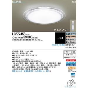 パナソニック LEDシーリングライト昼光色・電球色 天井直付型リモコン調光・リモコン調色 ~10畳LGBZ2458
