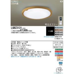 パナソニック LEDシーリングライト昼光色・電球色 天井直付型リモコン調光・リモコン調色 センサ・停電ホッとライト/~12畳LGBZ3131