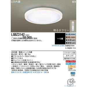 パナソニック LEDシーリングライト昼光色・電球色 天井直付型リモコン調光・リモコン調色 ~12畳LGBZ3142