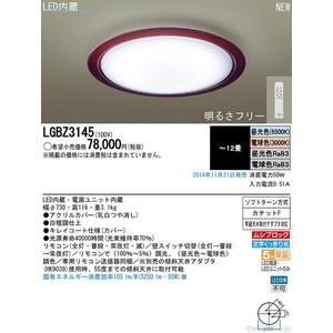 パナソニック LEDシーリングライト昼光色・電球色 天井直付型リモコン調光・リモコン調色 ~12畳LGBZ3145