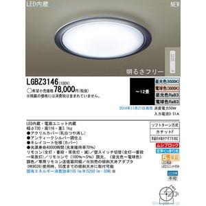 パナソニック LEDシーリングライト昼光色・電球色 天井直付型リモコン調光・リモコン調色 ~12畳LGBZ3146