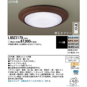 パナソニック LEDシーリングライト昼光色・電球色 天井直付型リモコン調光・リモコン調色 ~12畳LGBZ3179