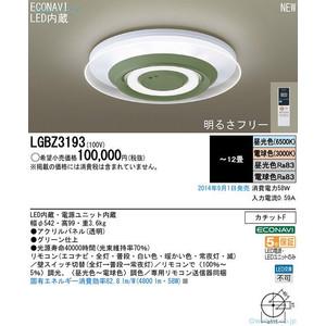 パナソニック LEDシーリングライト昼光色・電球色 天井直付型リモコン調光・リモコン調色 センサ ~12畳LGBZ3193