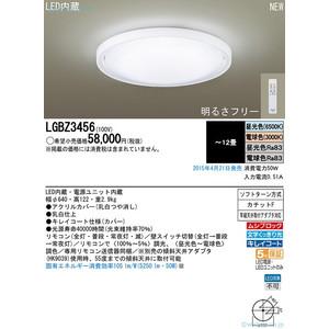 パナソニック LEDシーリングライト昼光色・電球色 天井直付型リモコン調光・リモコン調色 ~12畳LGBZ3456