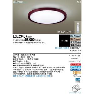 パナソニック LEDシーリングライト昼光色・電球色 天井直付型リモコン調光・リモコン調色 ~12畳LGBZ3457