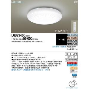 パナソニック LEDシーリングライト昼光色・電球色 天井直付型リモコン調光・リモコン調色 ~12畳LGBZ3460