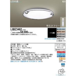 パナソニック LEDシーリングライト昼光色・電球色 天井直付型リモコン調光・リモコン調色 ~12畳LGBZ3462
