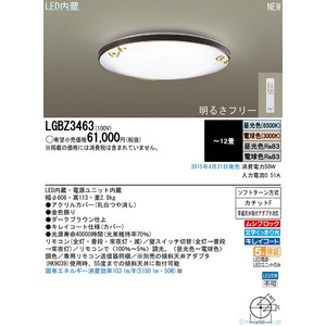 パナソニック LEDシーリングライト昼光色・電球色 天井直付型リモコン調光・リモコン調色 ~12畳LGBZ3463