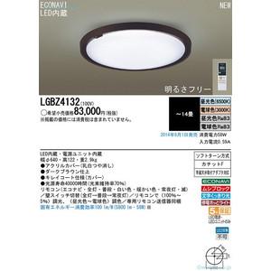 パナソニック LEDシーリングライト昼光色・電球色 天井直付型リモコン調光・リモコン調色 センサ・停電ホッとライト/~14畳LGBZ4132