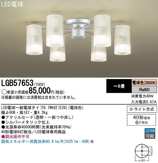 パナソニックLEDシャンデリア 電球色 天井直付型40形電球6灯相当LGB57653