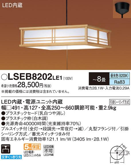 【法人様限定】パナソニック LSEB8202LE1 LEDペンダント 昼光色 プラスチックセード プルスイッチ付 引掛シーリング 下面開放型 ~8畳