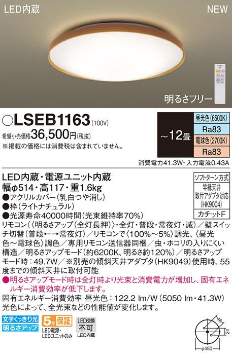 【法人様限定】パナソニック LSEB1163 LEDシーリングライト 調色(昼光色~電球色) リモコン調光・調色 カチットF ~12畳